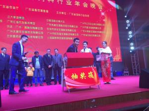 Strowin Appeared 2015 Guangdong Annual Meeting of Feed Industry